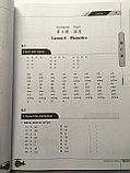 Contemporary Chinese. Соврменный китайский язык для начинающих. Сборник упражнений, фото 4