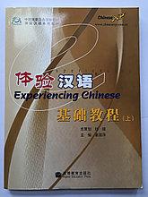 Experiencing Chinese. Познать китайский. Курс китайского языка для начинающих. Учебник. Часть 1