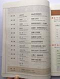 Experiencing Chinese. Познать китайский. Курс китайского языка для начинающих. Учебник. Часть 1, фото 3