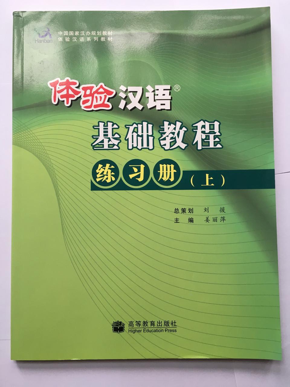 Experiencing Chinese. Познать китайский. Курс китайского языка для начинающих. Сборник упражнений. Часть 1