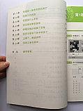 Experiencing Chinese. Познать китайский. Курс китайского языка для начинающих. Сборник упражнений. Часть 1, фото 3
