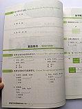 Experiencing Chinese. Познать китайский. Курс китайского языка для начинающих. Сборник упражнений. Часть 1, фото 5