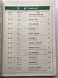 Experiencing Chinese. Познать китайский. Курс китайского языка для начинающих. Учебник. Часть 2, фото 2