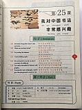 Experiencing Chinese. Познать китайский. Курс китайского языка для начинающих. Учебник. Часть 2, фото 4