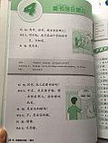 Boya Chinese. Комлект из 3-х книг. Учебник + Рабочая тетрадь + Словарик. Часть 1, фото 4