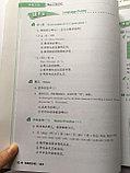 Boya Chinese. Комлект из 3-х книг. Учебник + Рабочая тетрадь + Словарик. Часть 1, фото 6