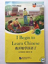 Книги для чтения на китайском языке