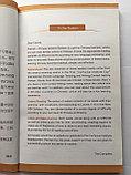 I Begin to Learn Chinese. Я начинаю учить китайский язык. Пособие для чтения HSK 1, фото 2