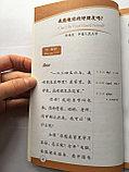 I Begin to Learn Chinese. Я начинаю учить китайский язык. Пособие для чтения HSK 1, фото 4