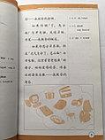 I Begin to Learn Chinese. Я начинаю учить китайский язык. Пособие для чтения HSK 1, фото 5