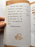 I Begin to Learn Chinese. Я начинаю учить китайский язык. Пособие для чтения HSK 1, фото 6