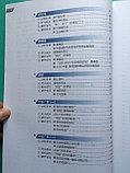 Практическое пособие по русско-китайскому и китайско-русскому переводу. Часть 2, фото 3