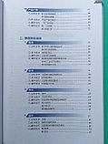 Практическое пособие по русско-китайскому и китайско-русскому переводу. Часть 2, фото 4