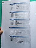 Практическое пособие по русско-китайскому и китайско-русскому переводу. Часть 2, фото 5