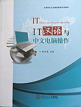IT Chinese and Computer Operation. Учебное пособие по китайскому языку в сфере ИТ и компьютера.