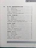 IT Chinese and Computer Operation. Учебное пособие по китайскому языку в сфере ИТ и компьютера., фото 2