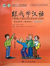 Учитесь у меня китайскому языку. Начальный этап. Учебник для школьников (на рус. языке)