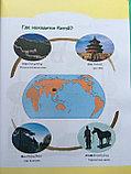 Учитесь у меня китайскому языку. Начальный этап. Учебник для школьников (на рус. языке), фото 3