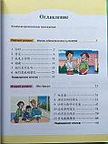 Учитесь у меня китайскому языку. Начальный этап. Учебник для школьников (на рус. языке), фото 5