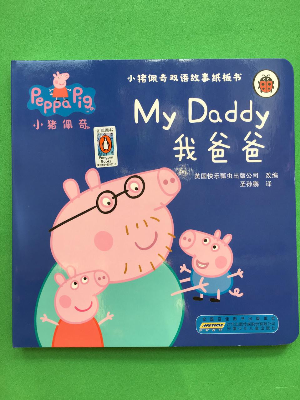 Peppa Pig. My Daddy. Chinese + English. Свинка Пеппа. Мой папа. На китайском и английском языках.
