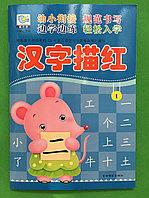 Прописи для написания иероглифов для детей. Уровень 1.