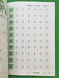 Прописи для написания иероглифов для детей. Уровень 2., фото 5