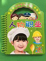 Китайский для детей. Профессии и члены семьи. Книжка с картинками.
