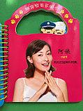 Китайский для детей. Профессии и члены семьи. Книжка с картинками., фото 3