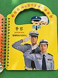 Китайский для детей. Профессии и члены семьи. Книжка с картинками., фото 4