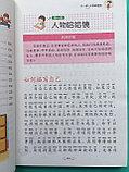 Большой сборник коротких простых текстов с использованием ограниченного словарного запаса 200 иероглифов., фото 2