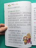 Большой сборник коротких простых текстов с использованием ограниченного словарного запаса 200 иероглифов., фото 3