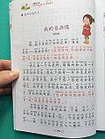 Большой сборник коротких простых текстов с использованием ограниченного словарного запаса 200 иероглифов., фото 5
