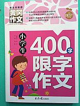 Большой сборник коротких простых текстов с использованием ограниченного словарного запаса 400 иероглифов.