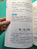 Большой сборник коротких простых текстов с использованием ограниченного словарного запаса 400 иероглифов., фото 2