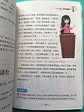 Большой сборник коротких простых текстов с использованием ограниченного словарного запаса 400 иероглифов., фото 3