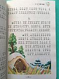 Пособие по написанию простых сочинений с минимальным словарным запасом (200-400 иероглифов)., фото 3