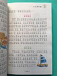 Пособие по написанию простых сочинений с минимальным словарным запасом (200-400 иероглифов)., фото 4
