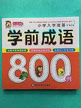 800 китайских идиом (чэнъюев) для детей