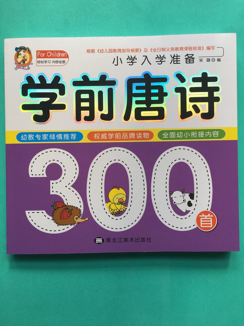 300 танских стихов для детей