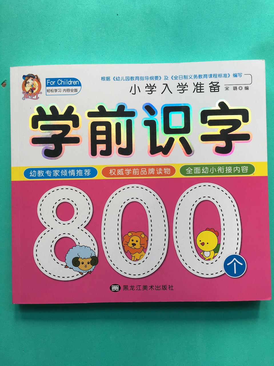 800 первых иероглифов для детей