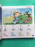 800 первых иероглифов для детей, фото 2
