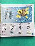 800 первых иероглифов для детей, фото 3