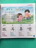 800 первых иероглифов для детей, фото 4