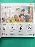 800 первых иероглифов для детей, фото 5
