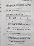 Ускоренный интенсивный курс для HSKK (устный экзамен HSK). Средний уровень., фото 7