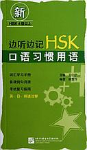 Пособие для подготовки к HSKK (устный экзамен HSK). Привычные словосочетания в разговорном китайском языке.