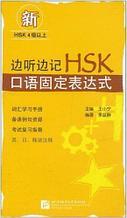 Пособие для подготовки к HSKK (устный экзамен HSK). Устоявшиеся выражения в разговорном китайском языке.