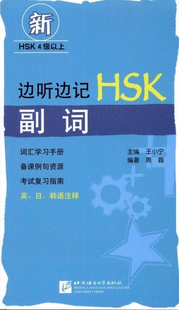 Пособие для подготовки к HSK. Наречия в китайском языке. 4 уровень и выше.