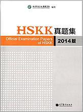 Official Examination Papers of HSKK 2014. Официальный сборник вопросов и ответов экзамена HSKK 2014 года.