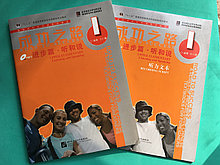 Road to Success. Upper Elementary. Listening and Speaking. Vol 1. (with Recording script)